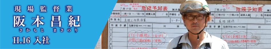 H.16入社 現場監督