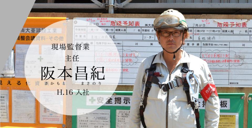 現場監督業 主任 阪本昌紀 H.16入社