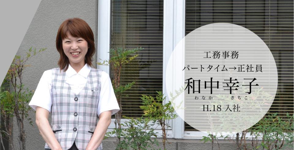工務事務 パートタイム→正社員 和中幸子 H.18入社